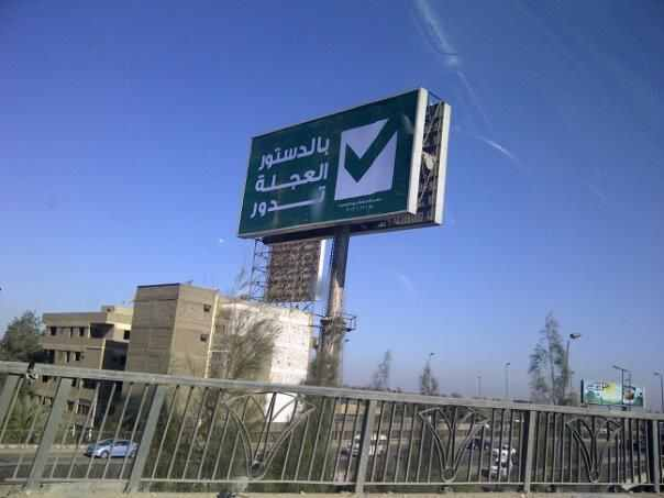 A Muslim Brotherhood billboard, courtesy of Mostafa El-Hoshy via Twitter
